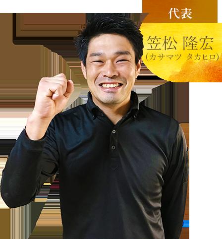 ジェントルワーク 代表取締役 笠松 隆宏(カサマツ タカヒロ)