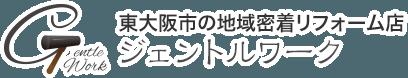 東大阪市の地域密着リフォーム店 ジェントルワーク