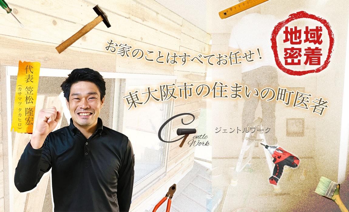 ジェントルワークお家のことはすべてお任せ!地域密着 東大阪市の住まいの町医者