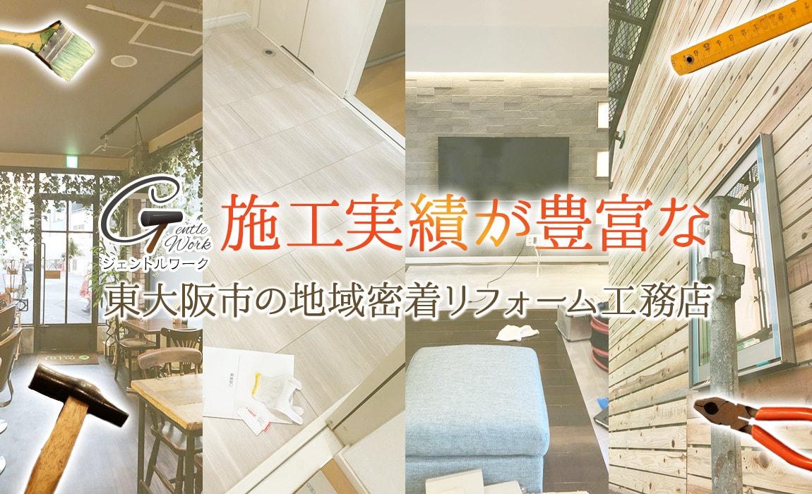 ジェントルワーク施工実績が豊富な東大阪市の地域密着リフォーム店