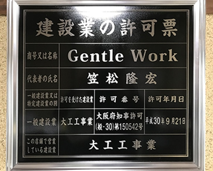 ジェントルワーク 建設業の許可票