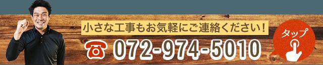 電話072-974-5010